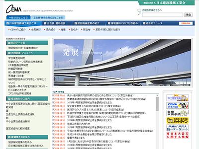 一般社団法人日本建設機械工業会