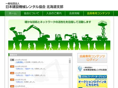 日本建設機械レンタル協会 北海道支部