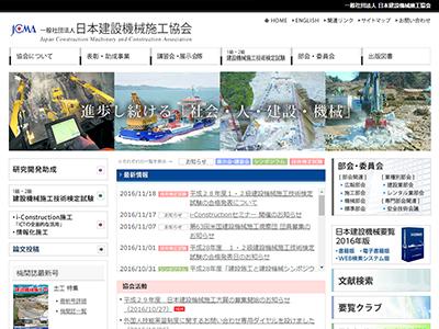 一般社団法人日本建設機械施工協会