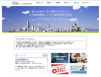 一般社団法人日本建設機械レンタル協会神奈川支部