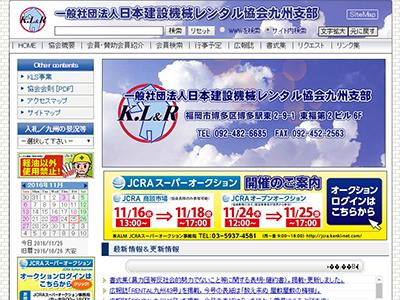 一般社団法人日本建設機械レンタル協会九州支部