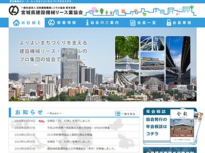 一般社団法人日本建設機械レンタル協会東京支部
