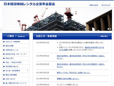 日本建設機械レンタル企業年金基金