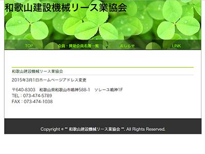 一般社団法人日本建設機械レンタル協会和歌山支部